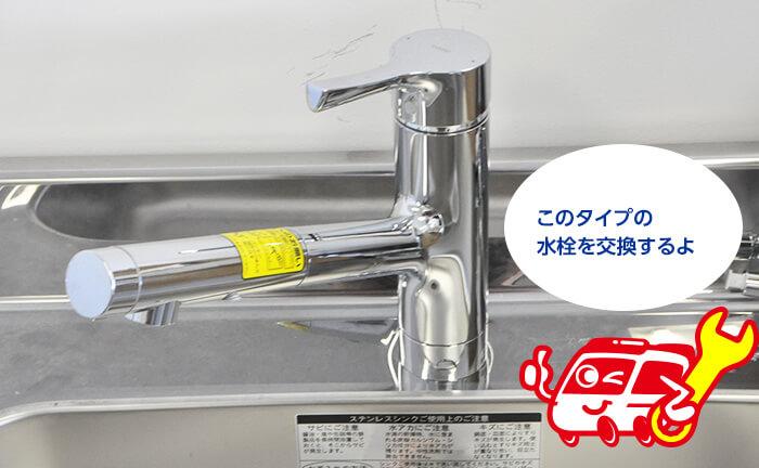 交換 キッチン 水 栓