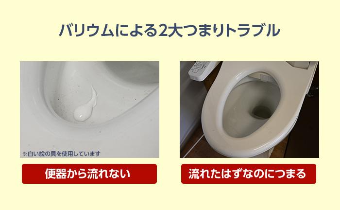 トイレ 流れ ない バリウム 【バリウムが流れない】今すぐ緊急対処法を知りたい!トイレで流れない時の対処方法