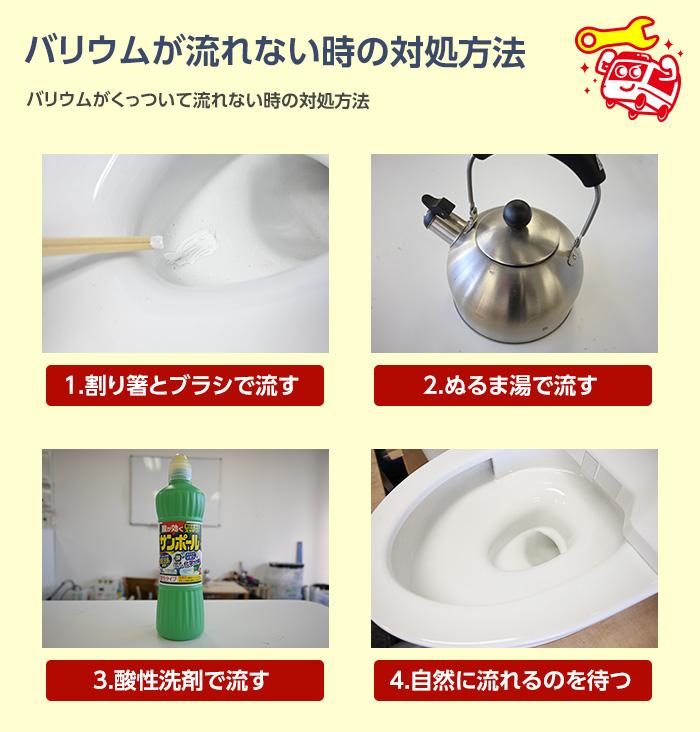 トイレ 流れ ない バリウム バリウムがトイレで流れない時の対処法!嫌なアイツを消し去る方法!